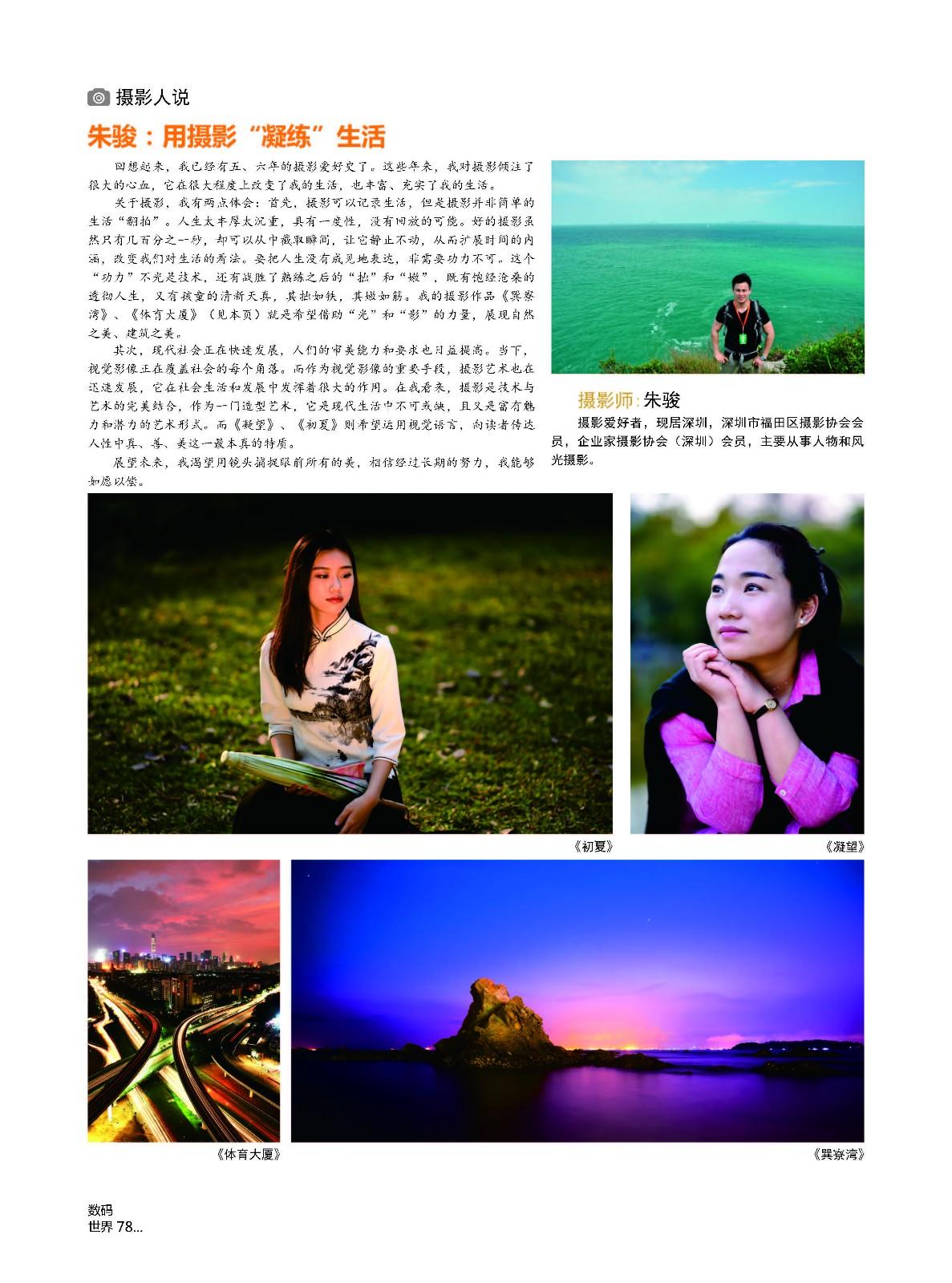 摄影人说,第二届新时代大赛,p78-82_页面_1.jpg